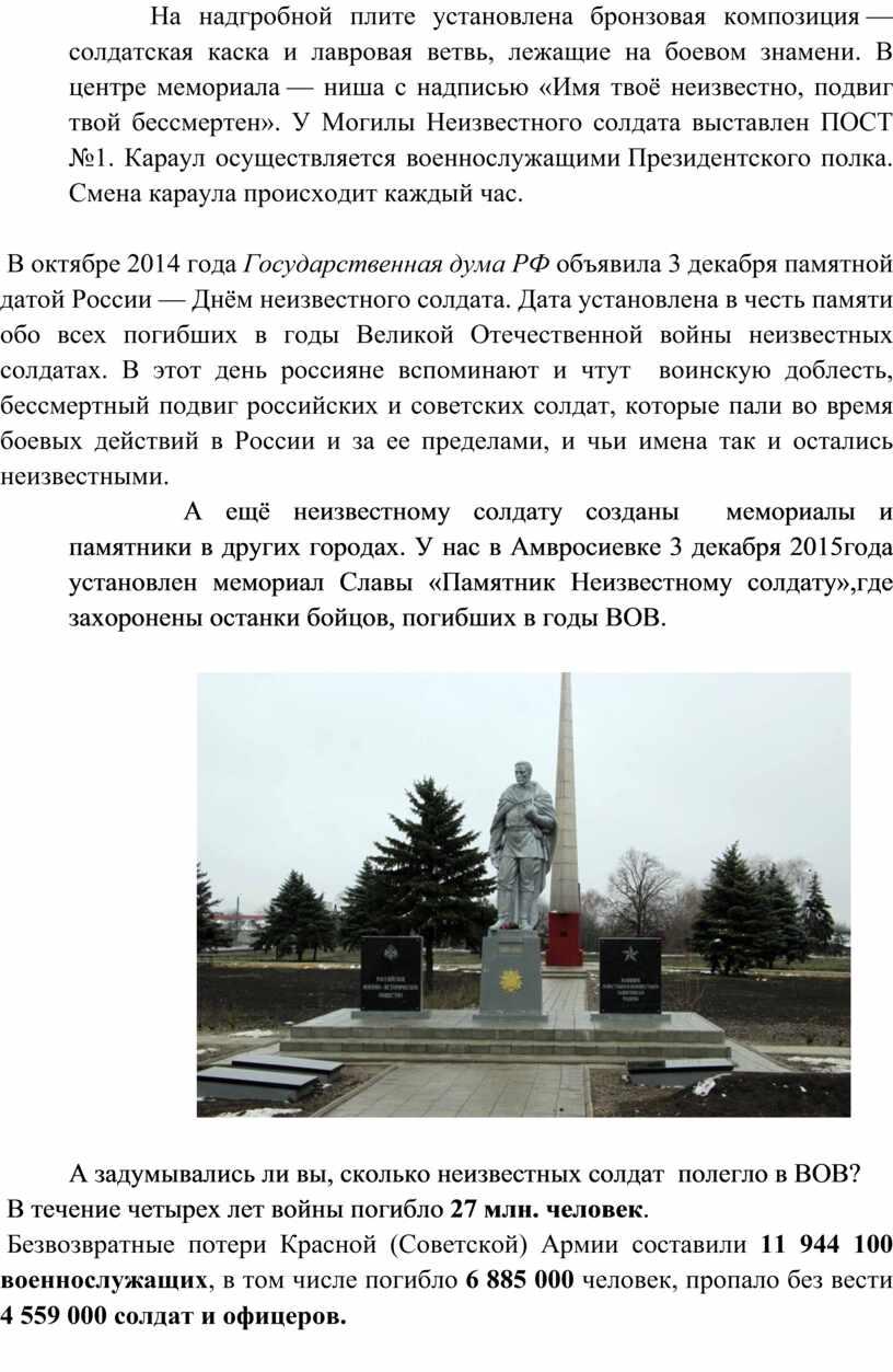 На надгробной плите установлена бронзовая композиция — солдатская каска и лавровая ветвь, лежащие на боевом знамени