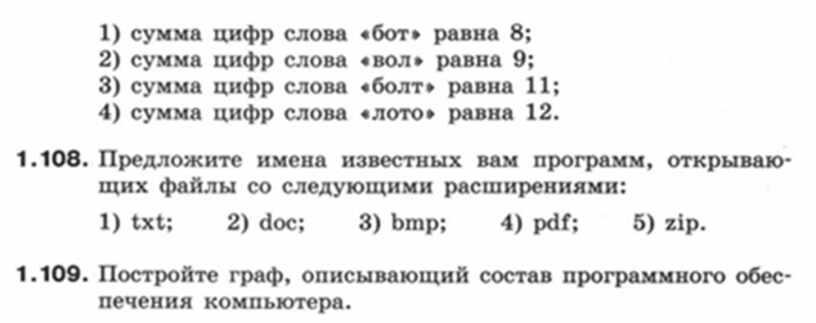Программное обеспечение пк.docx