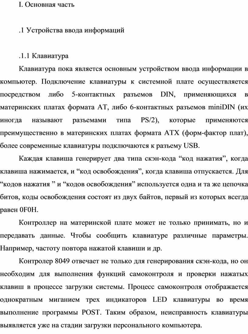 I. Основная часть .1 Устройства ввода информаций