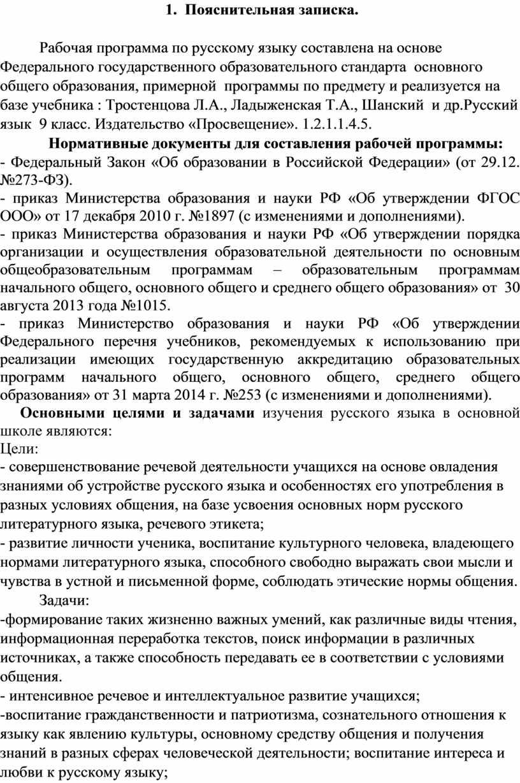 Пояснительная записка. Рабочая программа по русскому языку составлена на основе