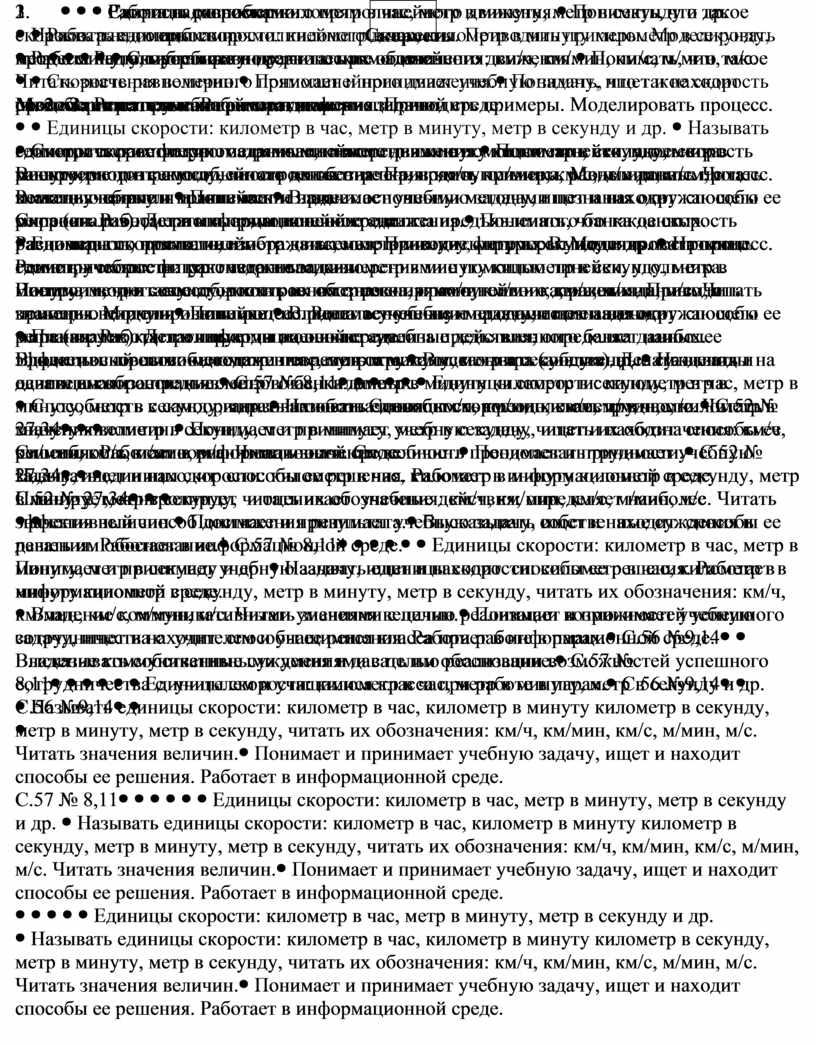 Работа над ошибками. М. 2 «Занимательная грамматика»