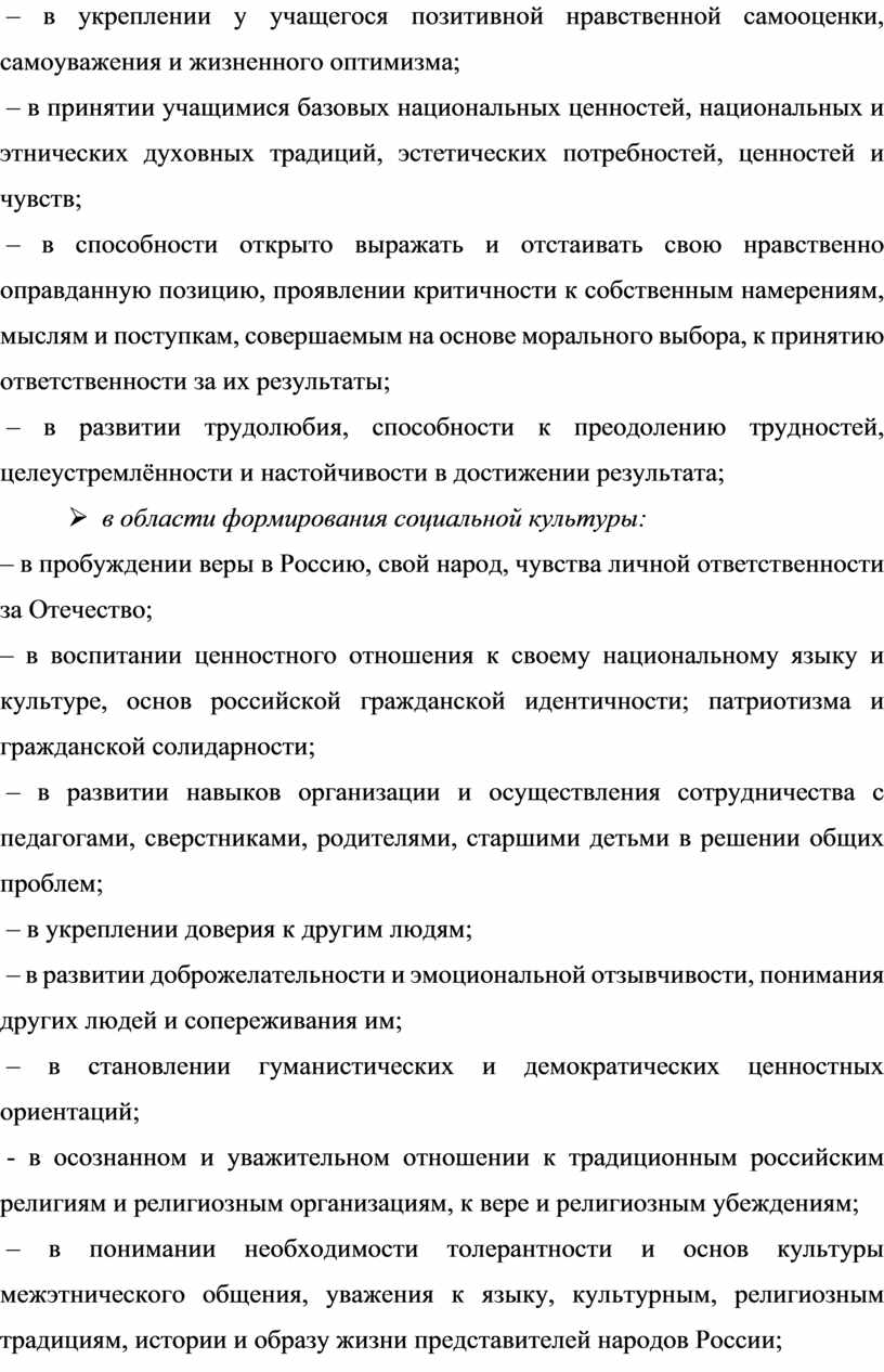 Россию, свой народ, чувства личной ответственности за