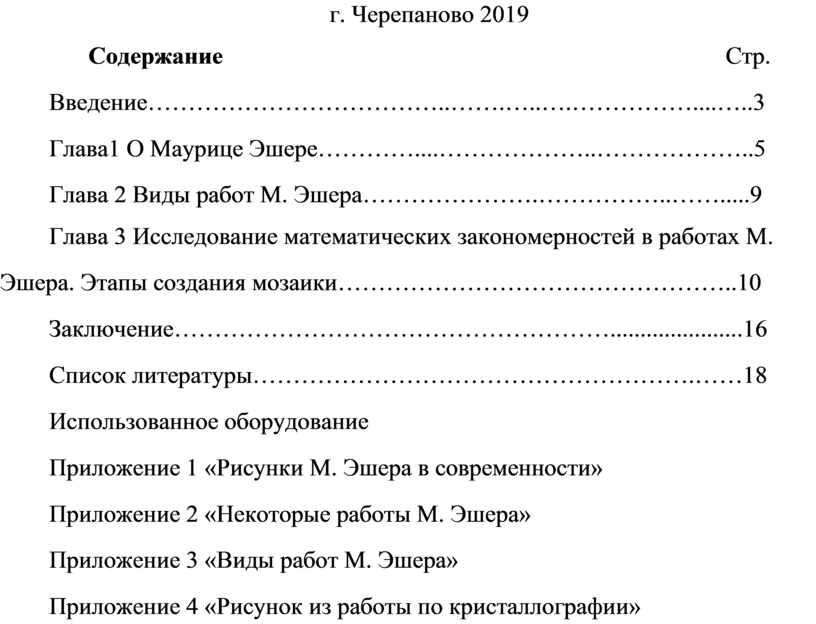 Черепаново 2019 Содержание