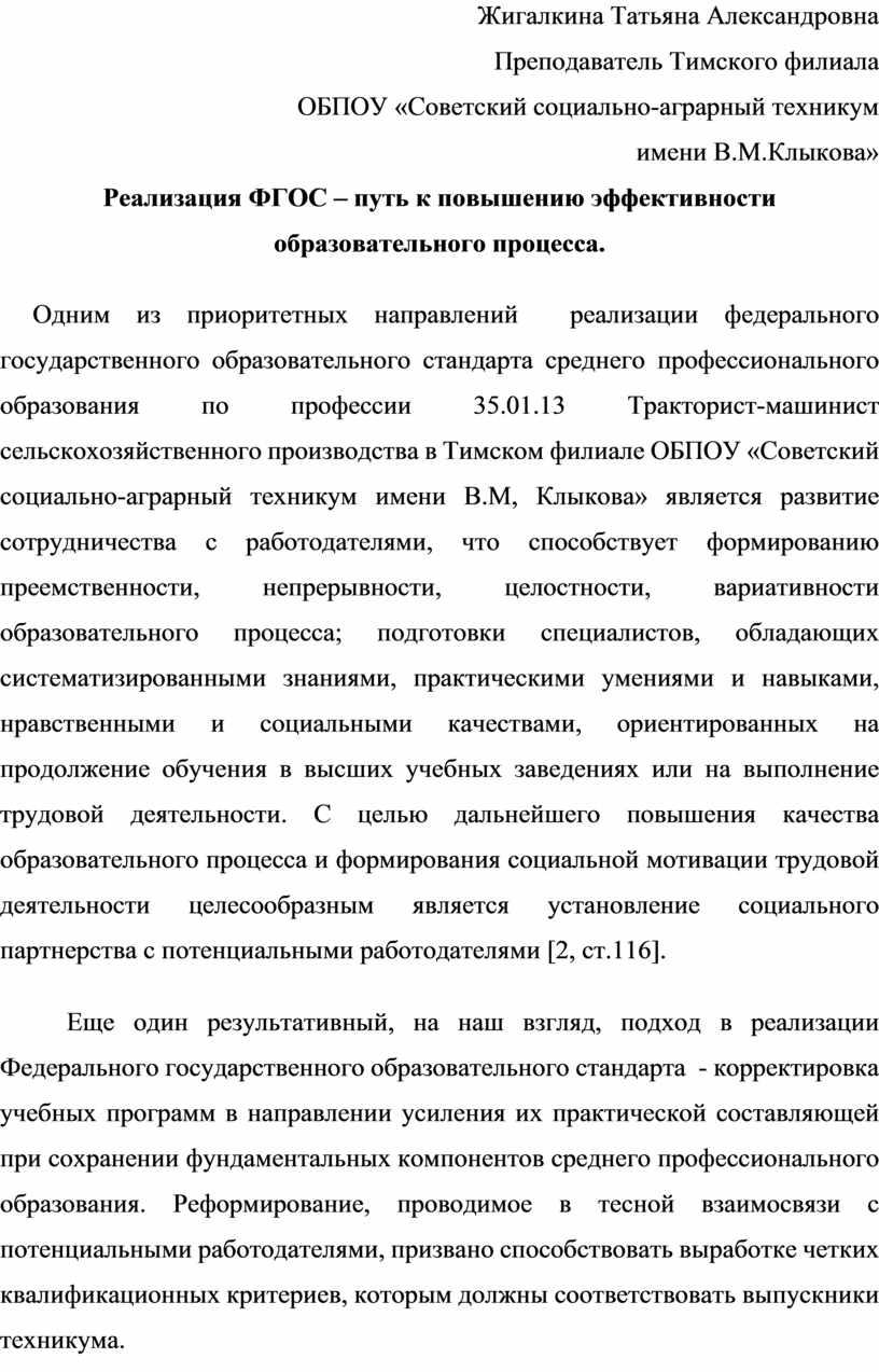 Жигалкина Татьяна Александровна