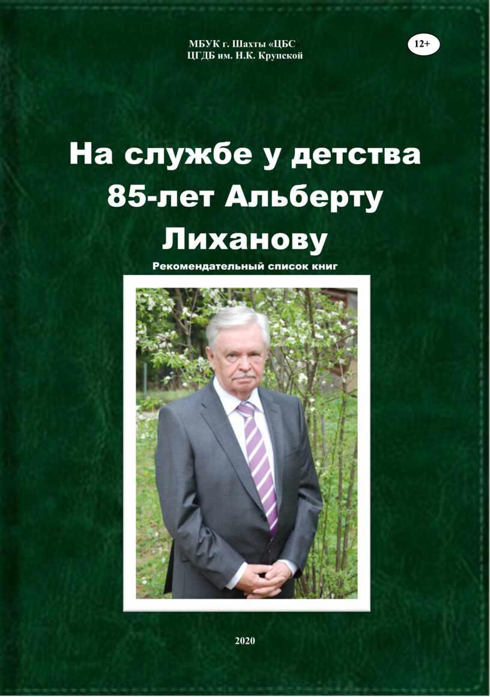 МБУК г. Шахты «ЦБС » 12+