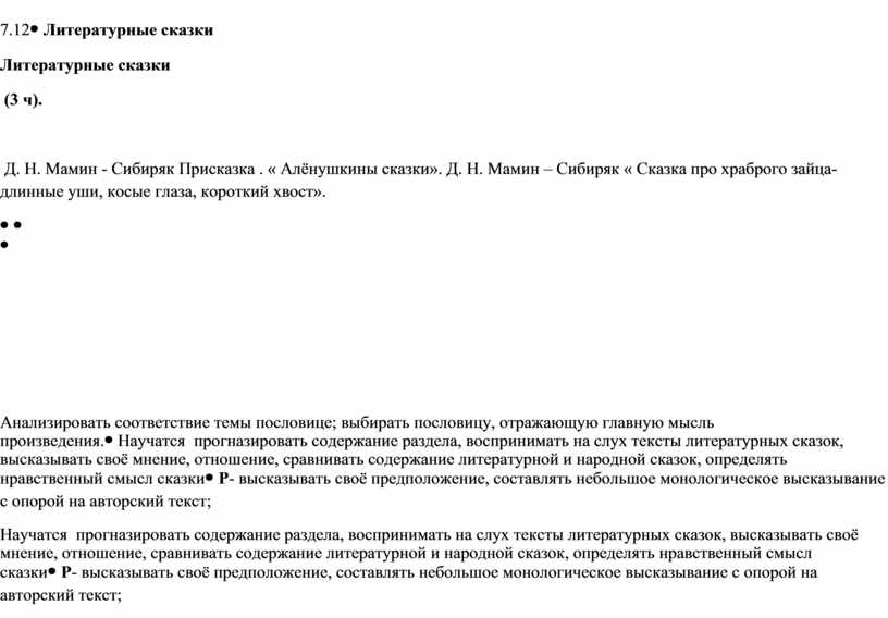 Литературные сказки (3 ч).