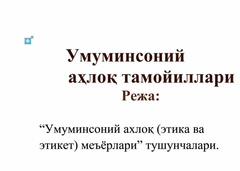 Умуминсоний аҳлоқ тамойиллари