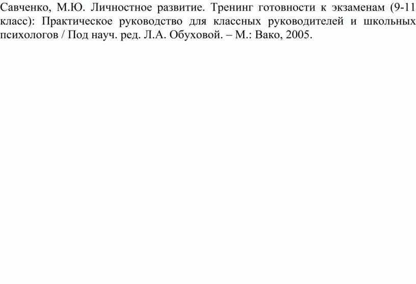 Савченко, М.Ю. Личностное развитие