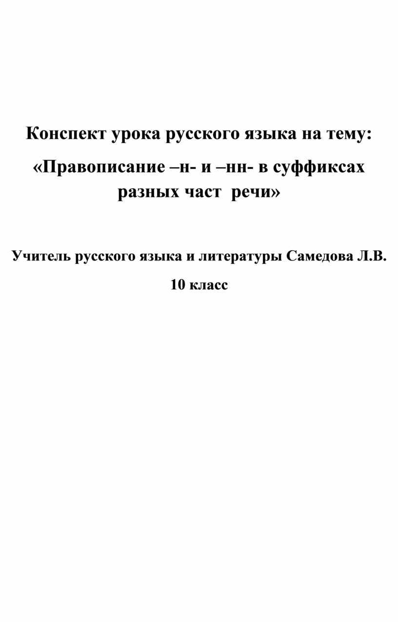 Конспект урока русского языка на тему: «Правописание –н- и –нн- в суффиксах разных част речи»