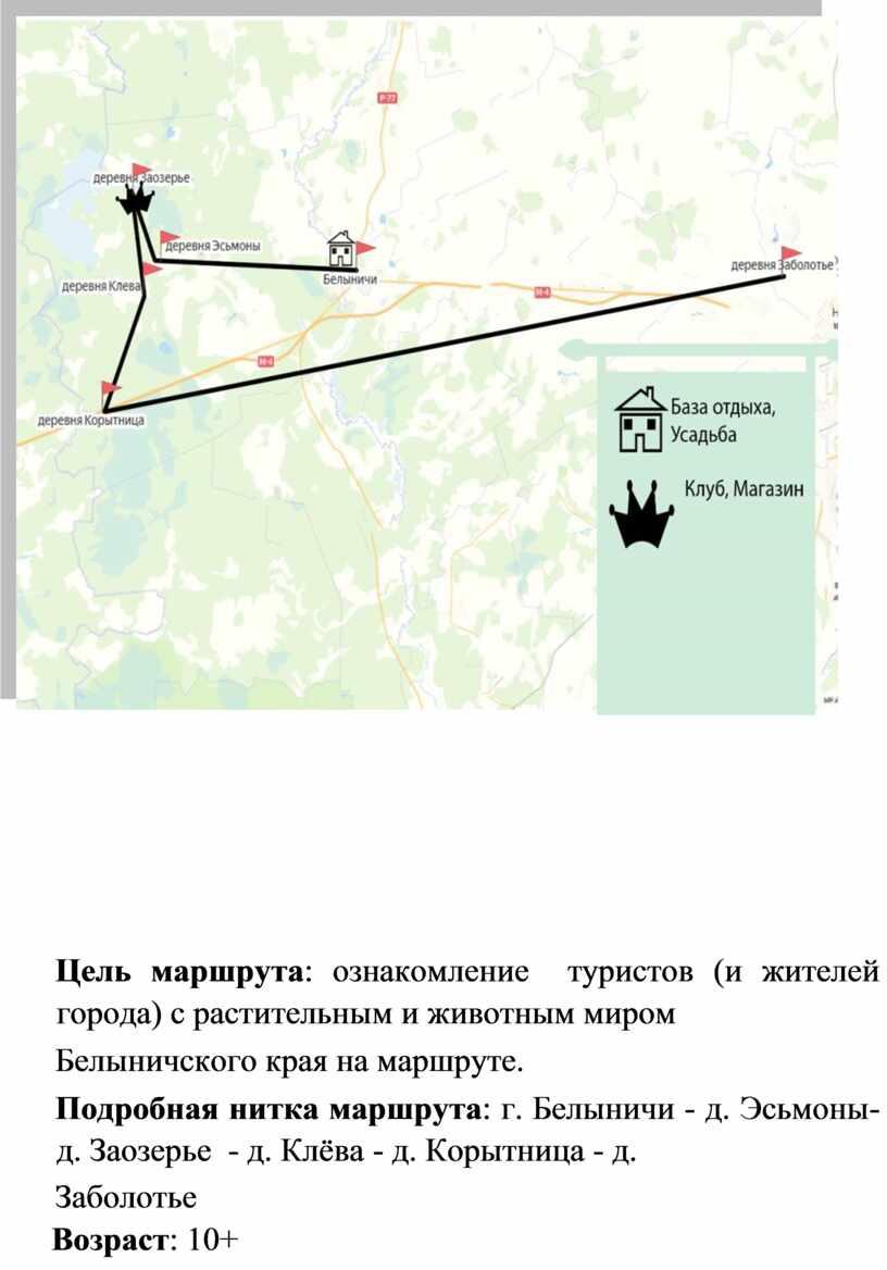 Цель маршрута : ознакомление туристов (и жителей города) с растительным и животным миром