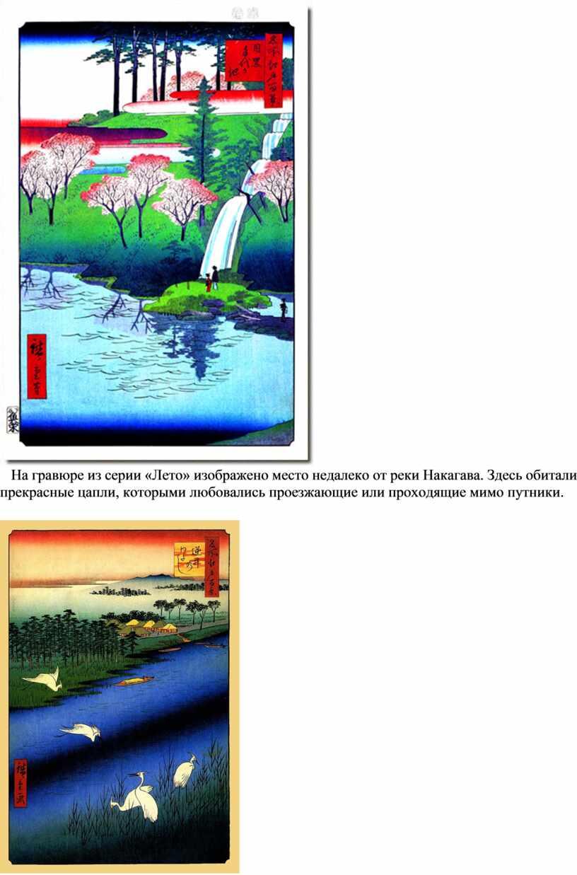 На гравюре из серии «Лето» изображено место недалеко от реки