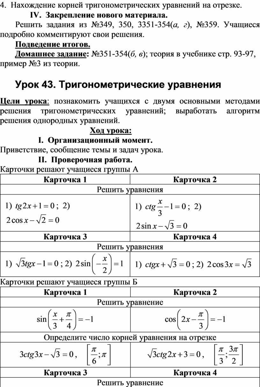 Нахождение корней тригонометрических уравнений на отрезке