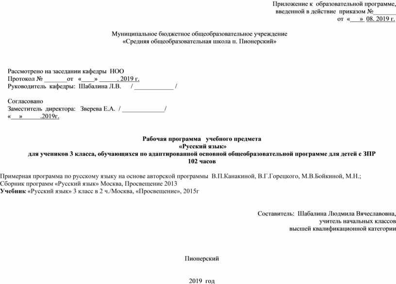 Приложение к образовательной программе, введенной в действие приказом №_______ от « » 08
