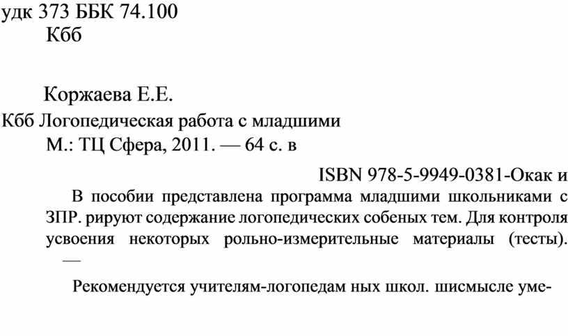 ББК 74.100 Кбб Коржаева Е.Е