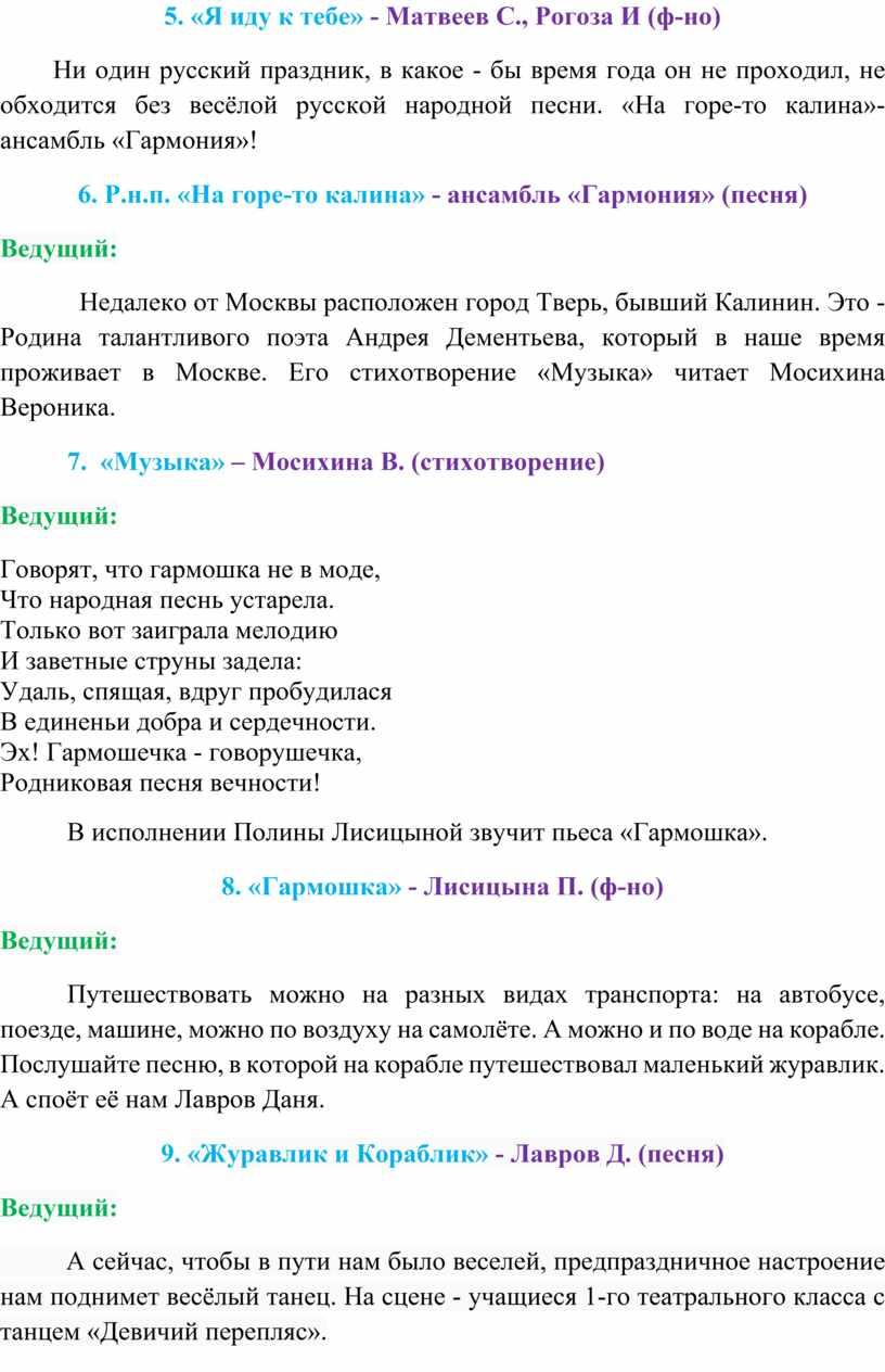 Я иду к тебе» - Матвеев