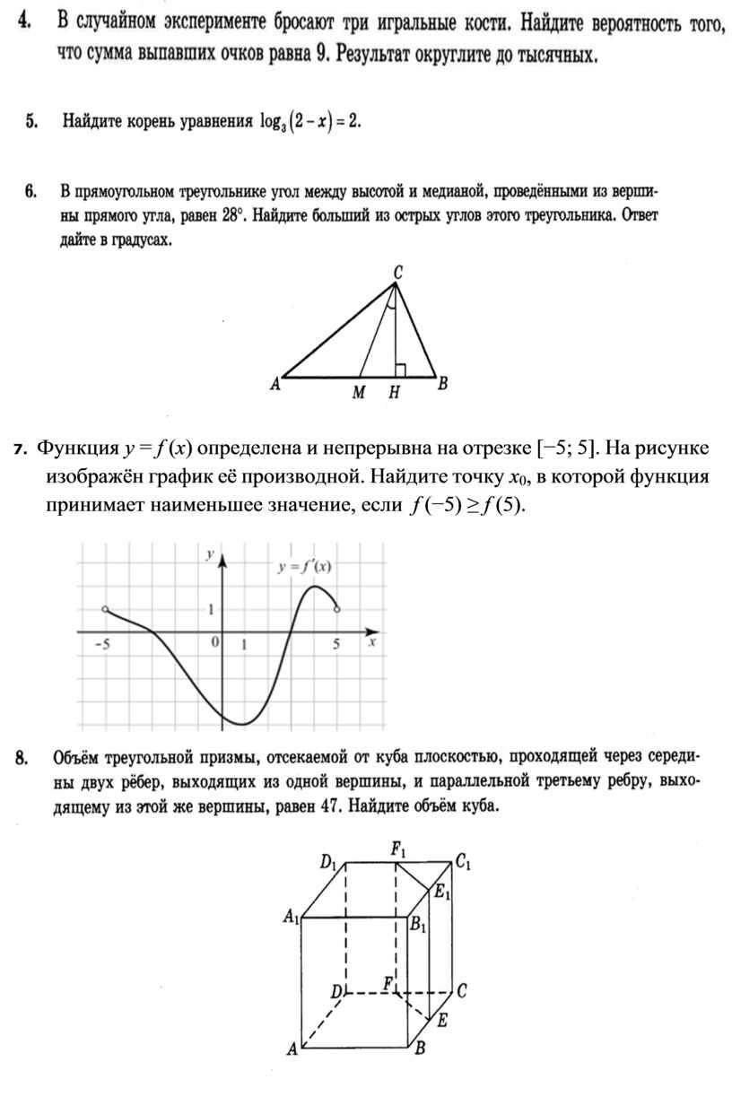 Функция y = f ( x ) определена и непрерывна на отрезке [−5; 5]
