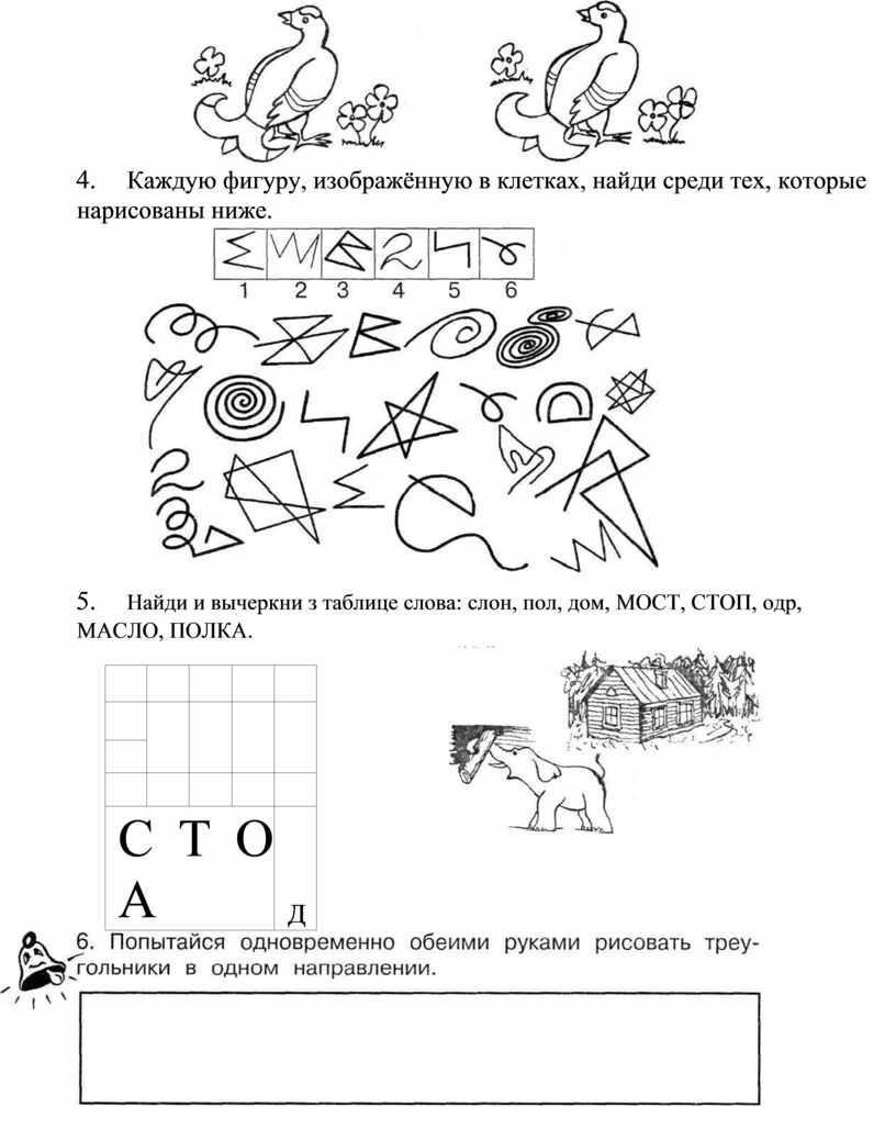 Каждую фигуру, изображённую в клетках, найди среди тех, которые нарисованы ниже