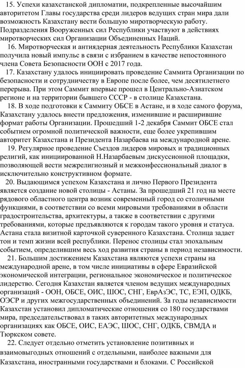 Успехи казахстанской дипломатии, подкрепленные высочайшим авторитетом