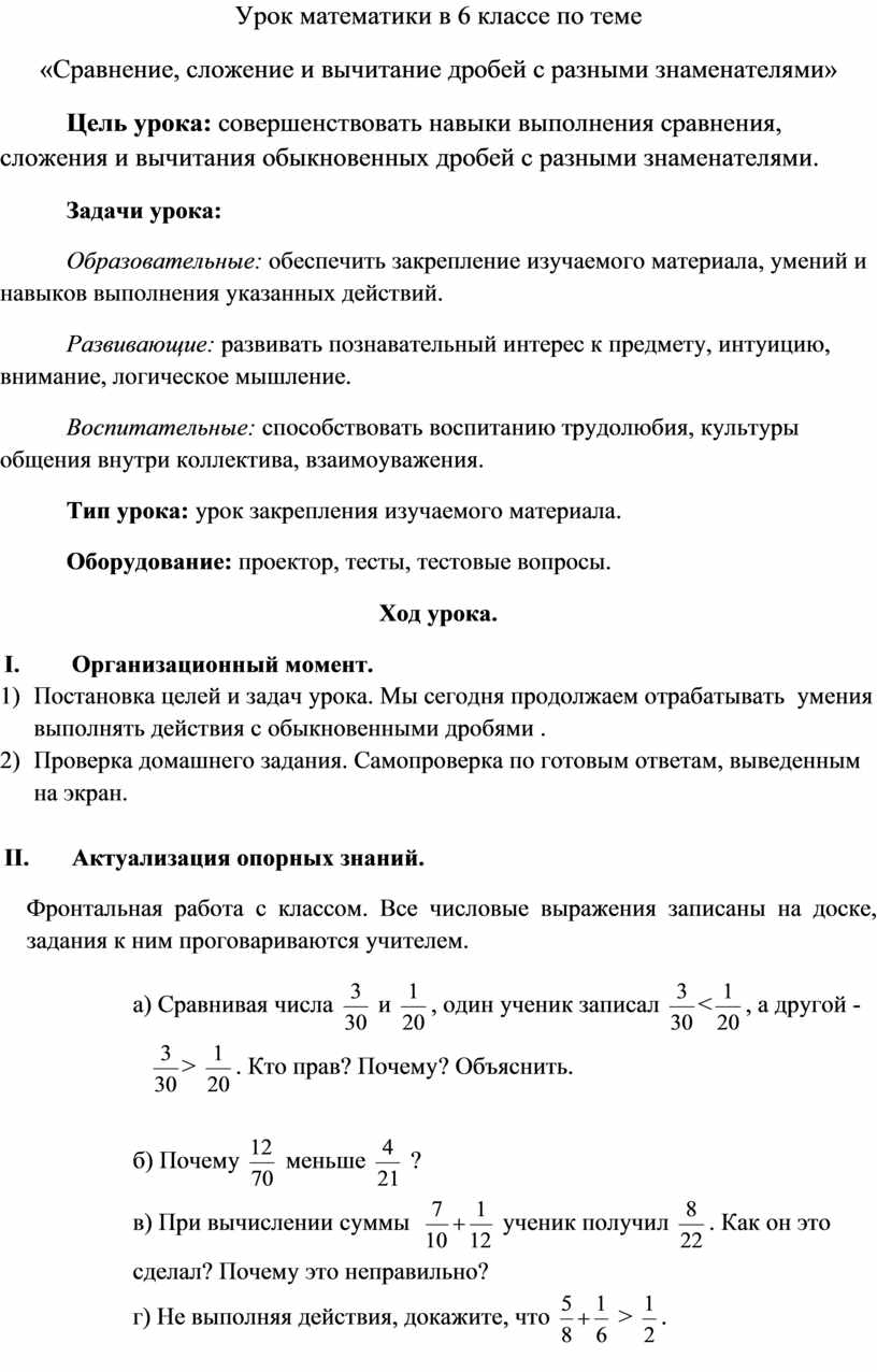 Урок математики в 6 классе по теме «Сравнение, сложение и вычитание дробей с разными знаменателями»