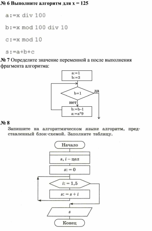 Выполните алгоритм для х = 125 № 7