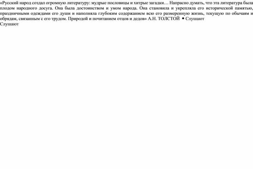 Русский народ создал огромную литературу: мудрые пословицы и хитрые загадки…