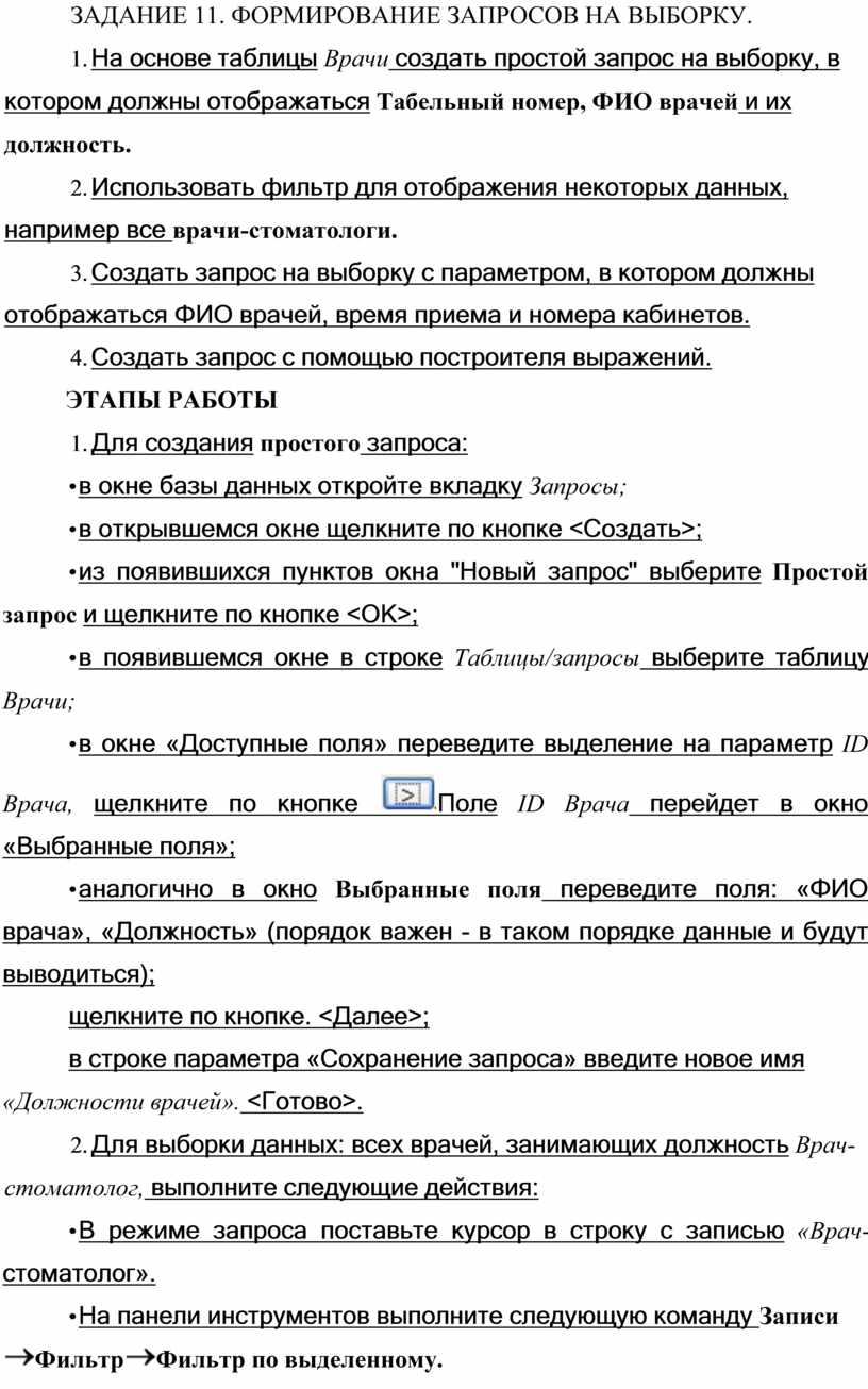 ЗАДАНИЕ 11. ФОРМИРОВАНИЕ ЗАПРОСОВ