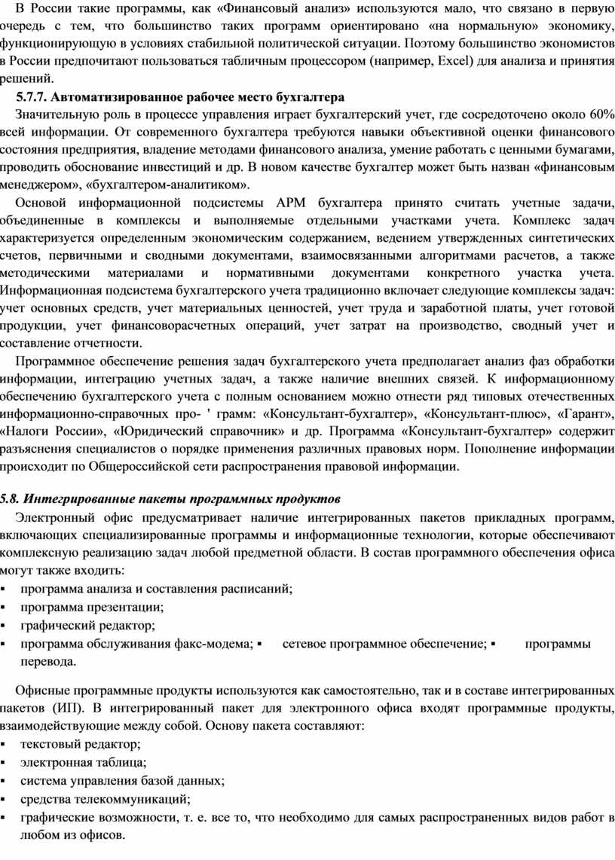 В России такие программы, как «Финансовый анализ» используются мало, что связано в первую очередь с тем, что большинство таких программ ориентировано «на нормальную» экономику, функционирующую…