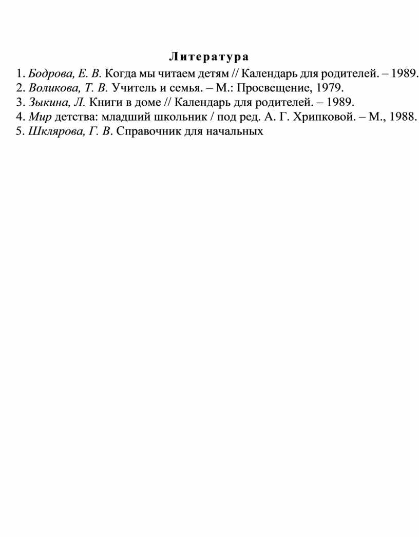 Литература 1. Бодрова, Е. В