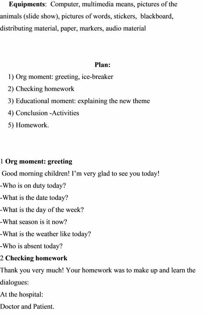 """Урок английского языка для 5 класса на тему: """"I usually get up at…"""""""