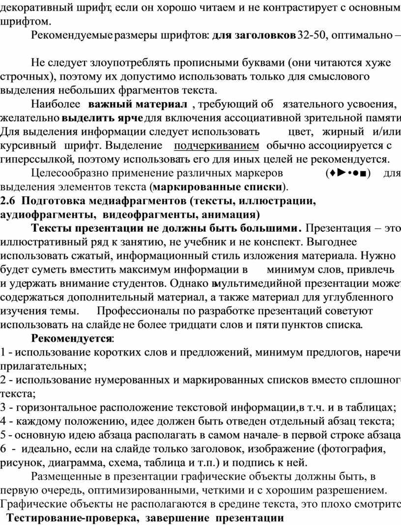 Рекомендуемые размеры шрифтов : для заголовков 32-50, оптимально – 36 ; для основного текста : 18 – 32, оптимально – 24