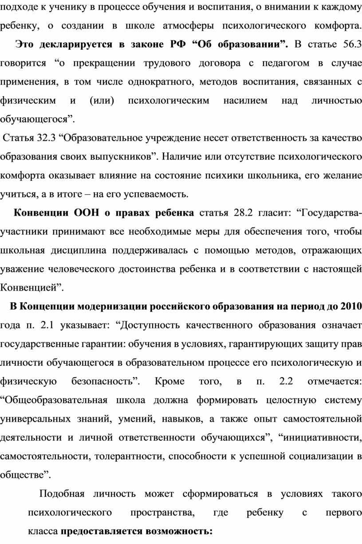 """Это декларируется в законе РФ """"Об образовании"""""""