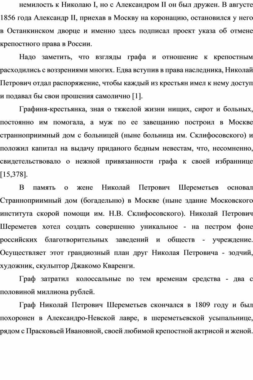 Николаю I, но с Александром II он был дружен