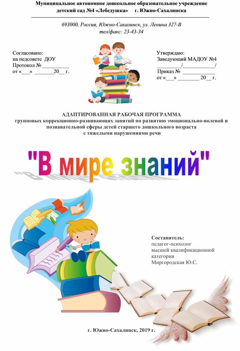Муниципальное автономное дошкольное образовательное учреждение детский сад №4 «Лебедушка» г