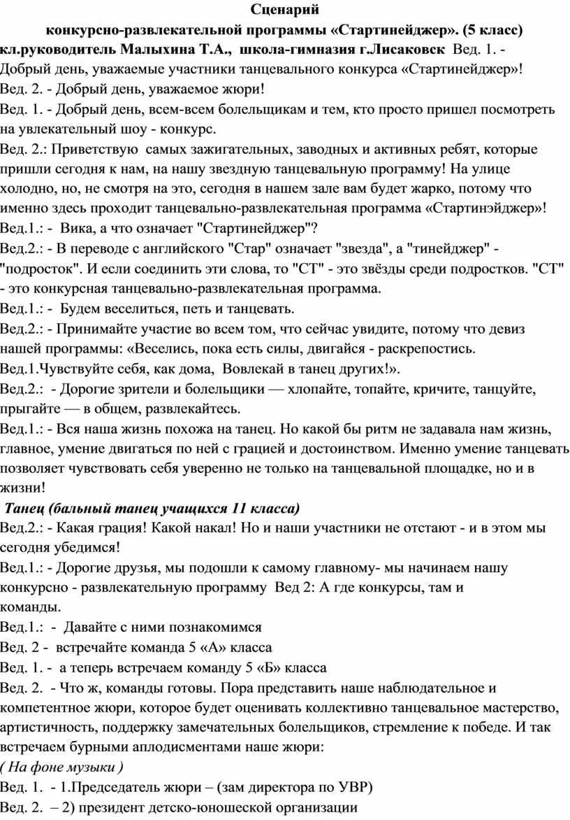 Сценарий конкурсно-развлекательной программы «Стартинейджер»