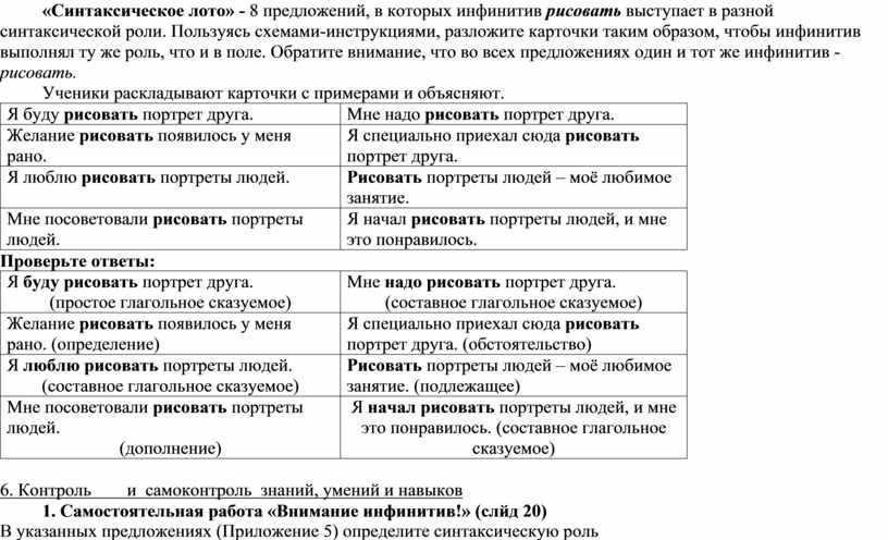 Синтаксическое лото» - 8 предложений, в которых инфинитив рисовать выступает в разной синтаксической роли