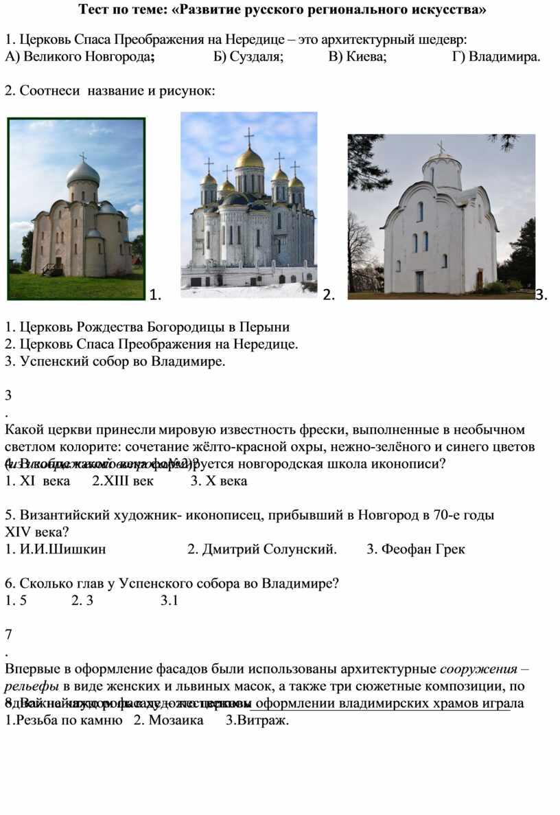 Тест по теме: «Развитие русского регионального искусства» 1