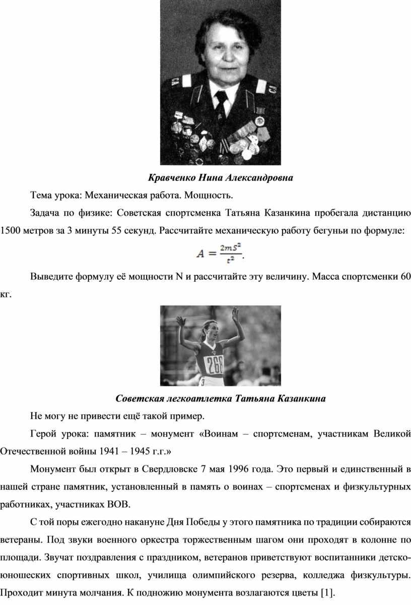Кравченко Нина Александровна