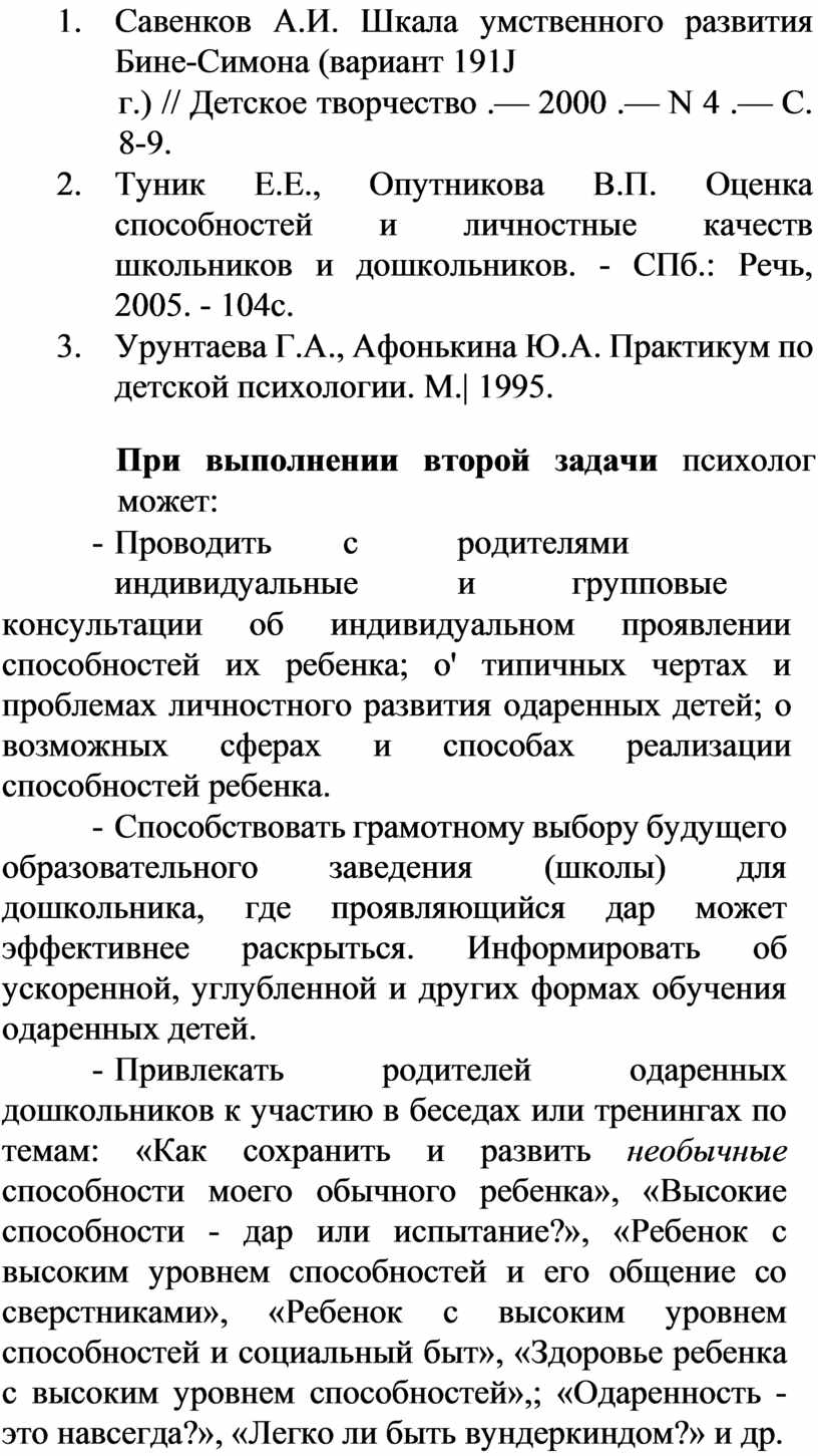 Савенков А.И. Шкала умственного развития