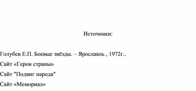 Источники: Голубев Е.П. Боевые звёзды