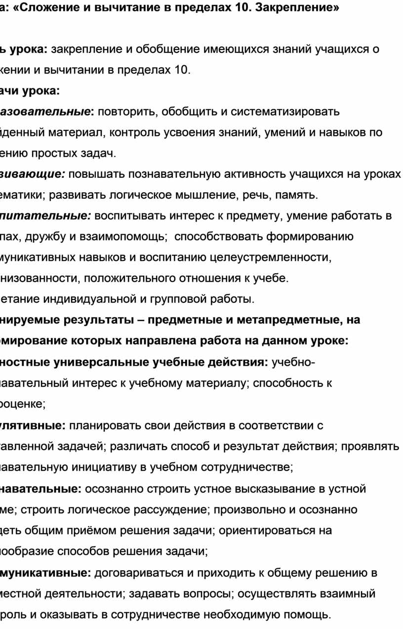 Тема: «Сложение и вычитание в пределах 10
