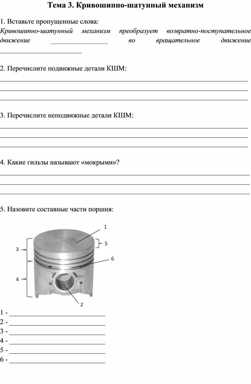 Тема 3. Кривошипно-шатунный механизм 1