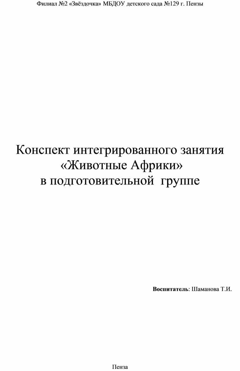 Филиал №2 «Звёздочка» МБДОУ детского сада №129 г