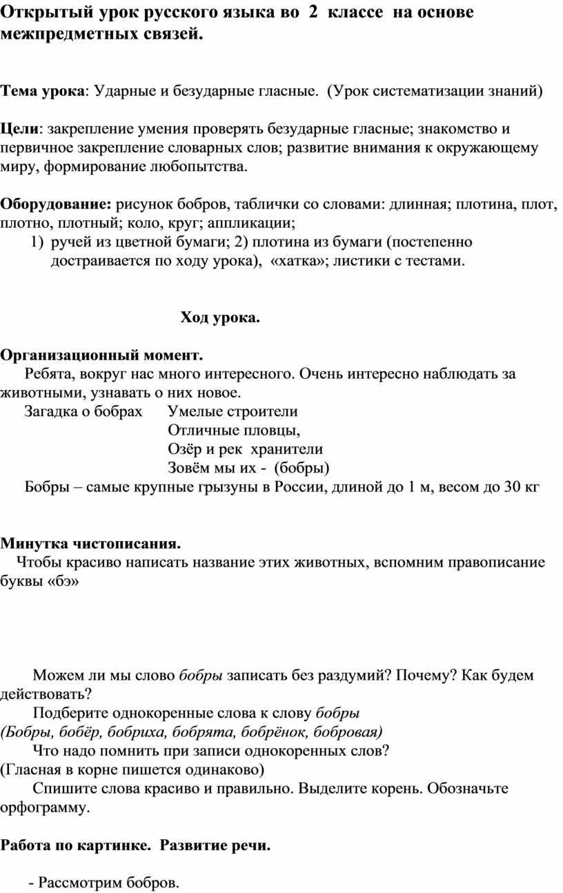 Открытый урок русского языка во 2 классе на основе межпредметных связей