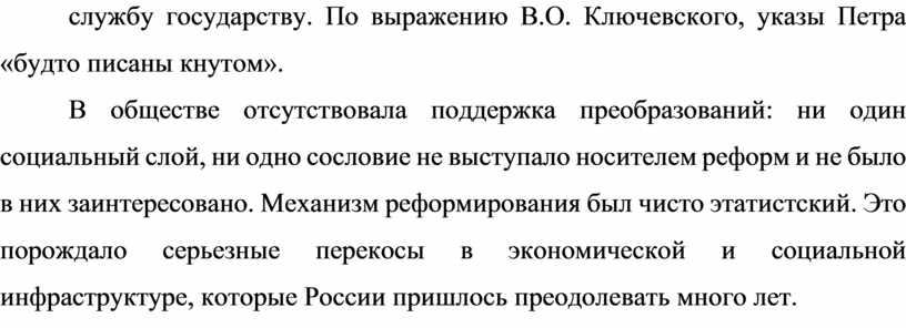 По выражению В.О. Ключевского, указы