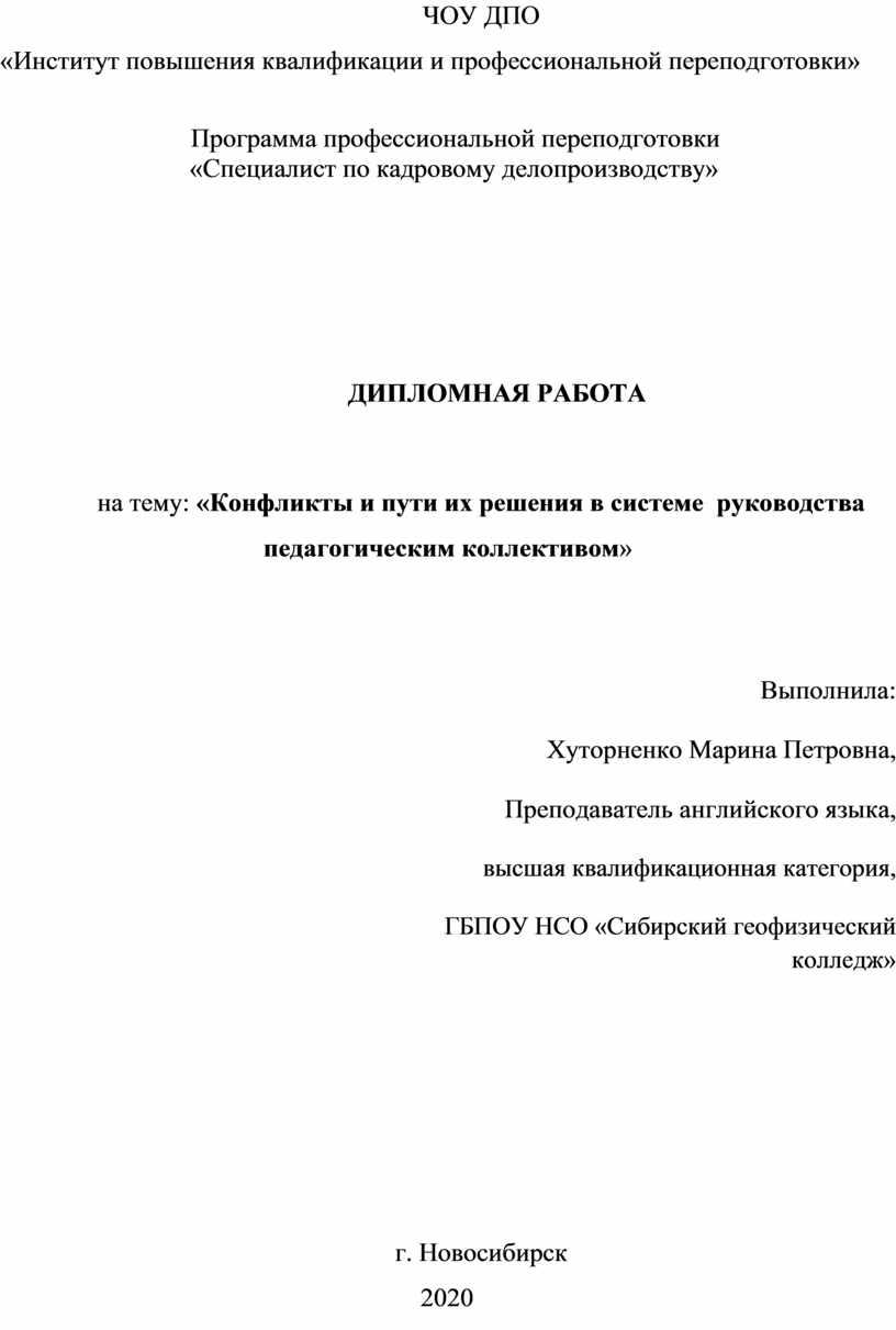 ЧОУ ДПО «Институт повышения квалификации и профессиональной переподготовки»