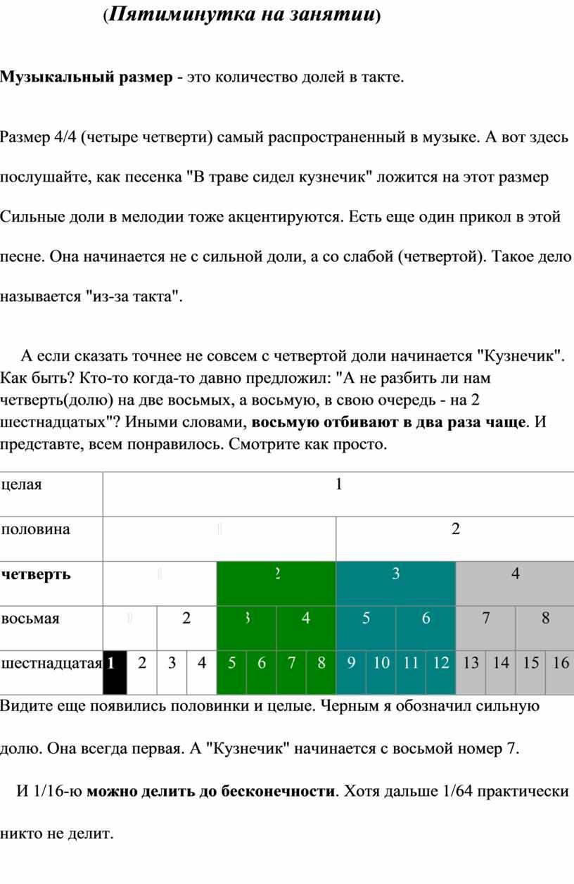 Пятиминутка на занятии )