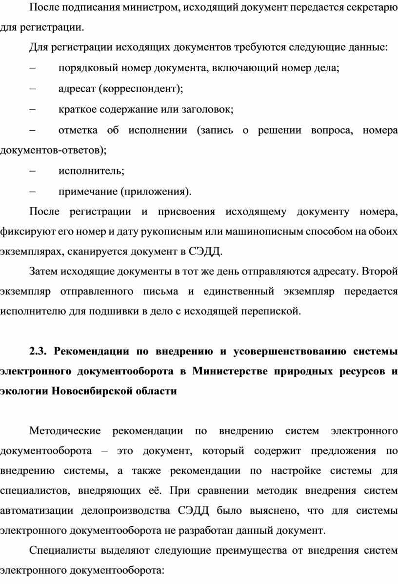 После подписания министром, исходящий документ передается секретарю для регистрации