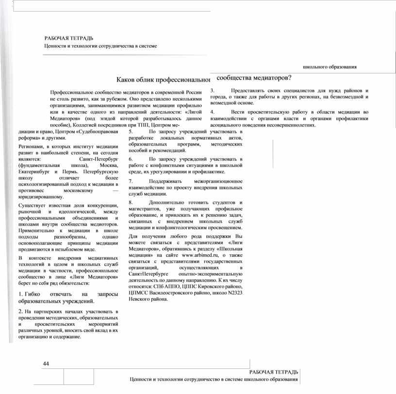 Центром «Судебноправовая реформа» и другими