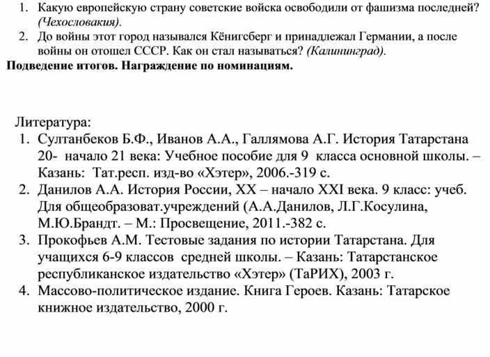 Урок: Татарстан в годы Великой Отечественной войны 1941-1945 гг.