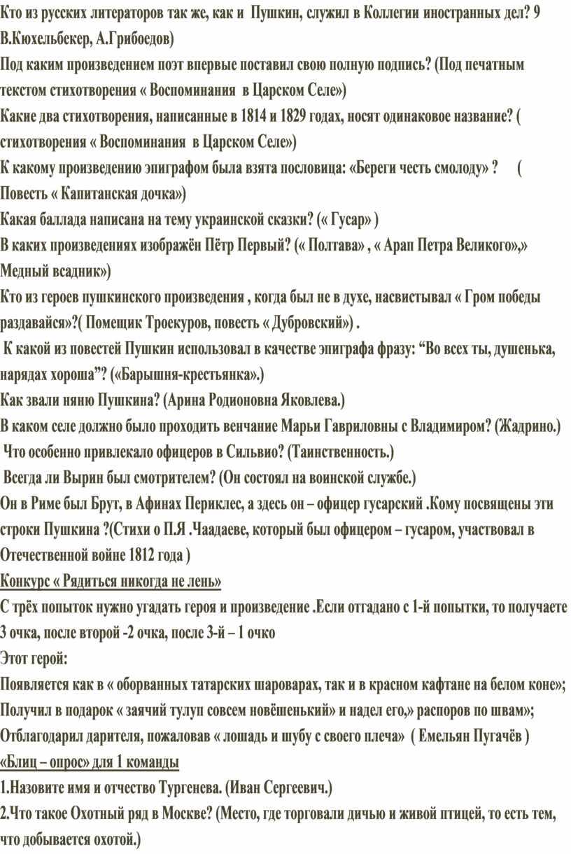 Кто из русских литераторов так же, как и